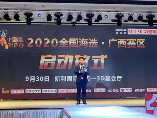 国庆献礼:《中国好声音》暨《世界小姐》 广西赛区盛大启动